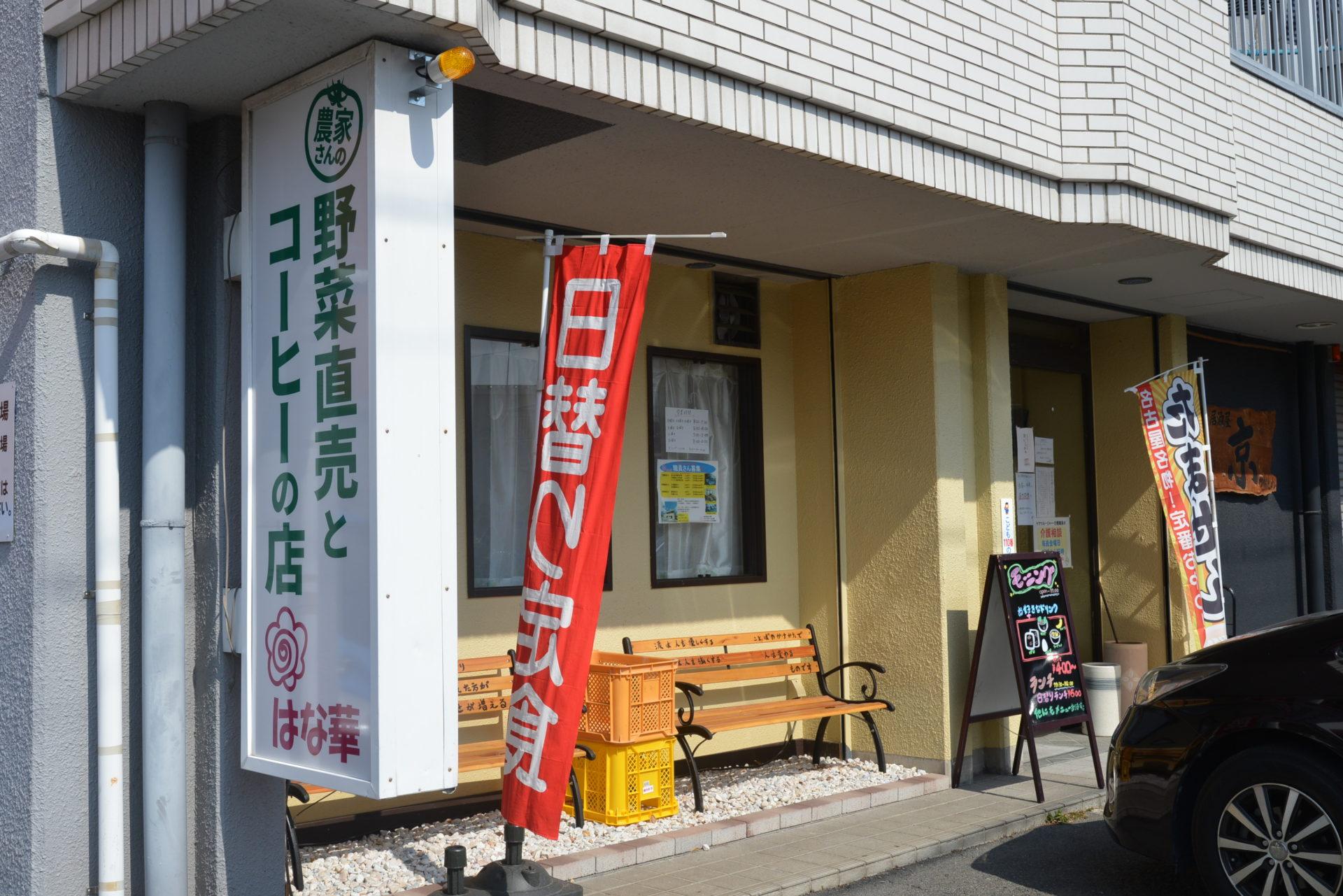 野菜直売とコーヒーの店「はな華」