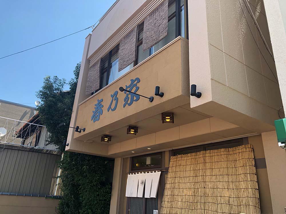 和食・寿司 春乃家
