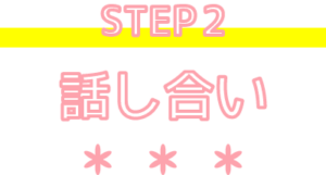 STEP2 話し合い