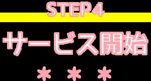 STEP4 サービス開始