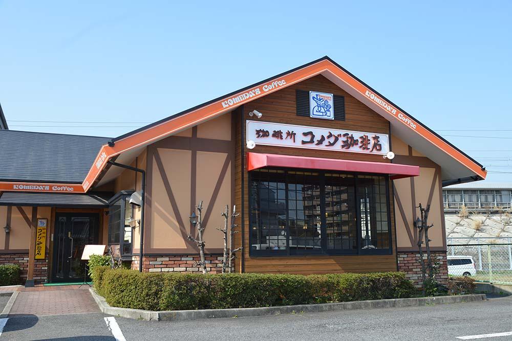 コメダ珈琲大高店