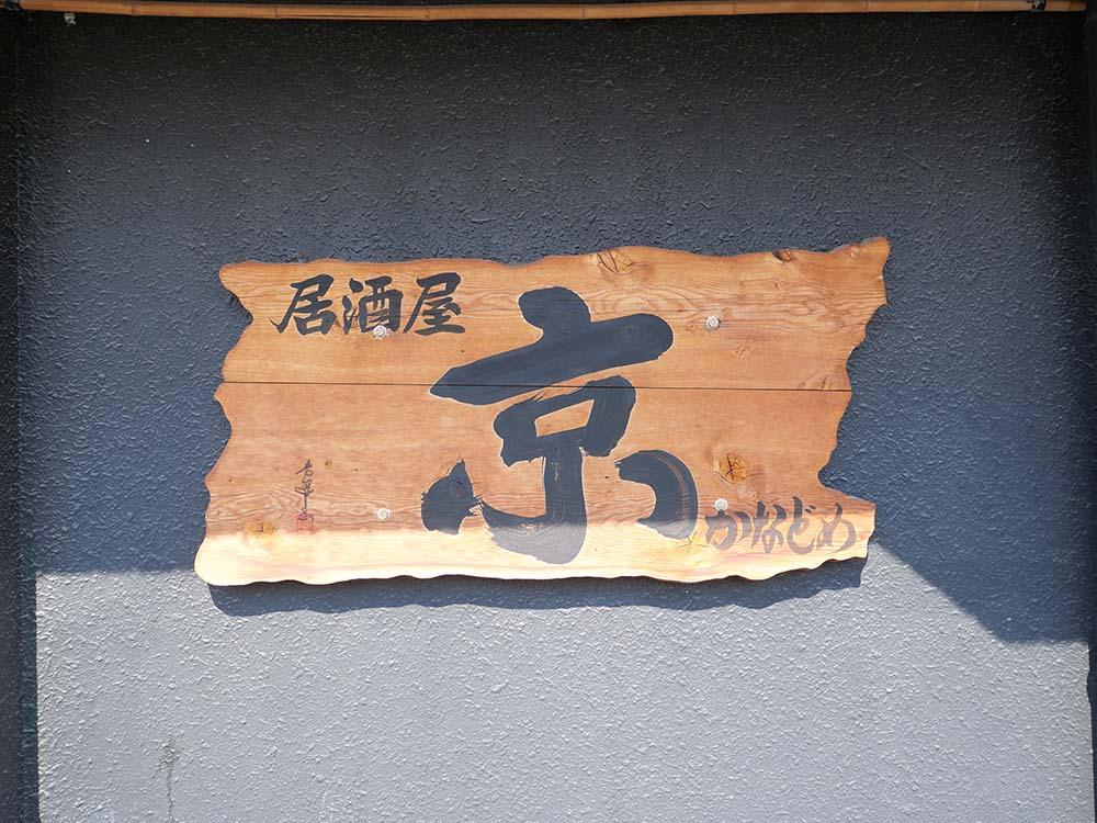 京(かなどめ)居酒屋